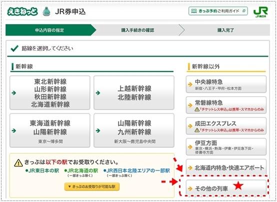 JR東日本事前受付預約 (6).jpg