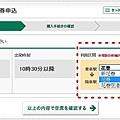 JR東日本事前受付預約 (8).jpg