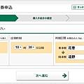 JR東日本事前受付預約 (7).jpg