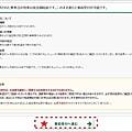 JR東日本事前受付預約 (9).jpg