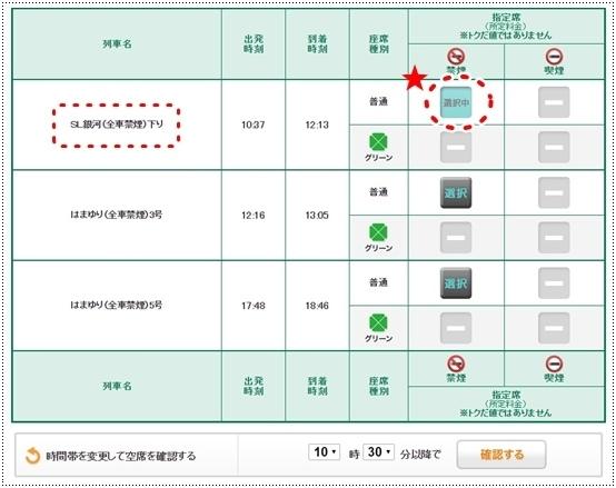 JR東日本事前受付預約 (10).jpg