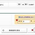 JR東日本事前受付預約 (11).jpg