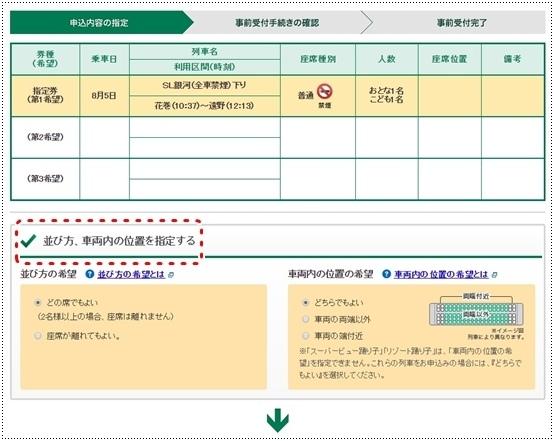 JR東日本事前受付預約 (12).jpg