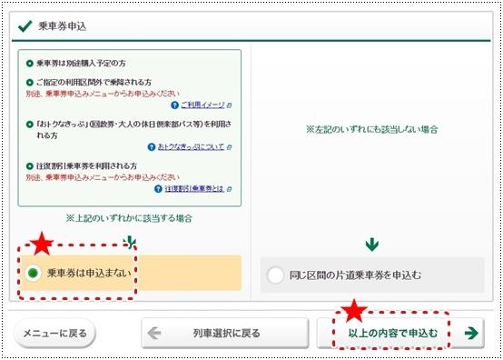 JR東日本事前受付預約 (13).jpg