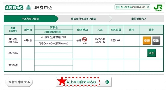 JR東日本事前受付預約 (14).jpg