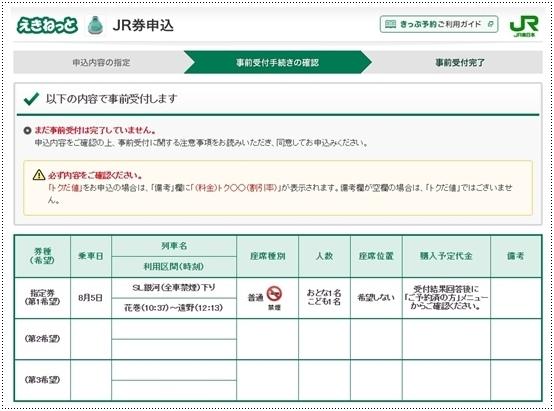 JR東日本事前受付預約 (15).jpg