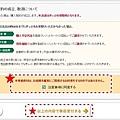 JR東日本事前受付預約 (16).jpg