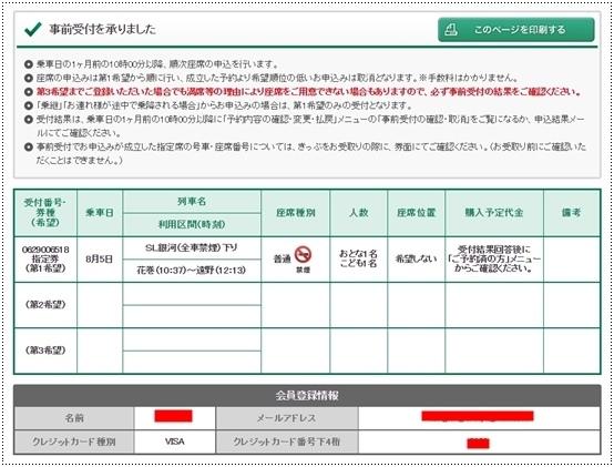 JR東日本事前受付預約 (17).jpg