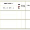 JR東日本事前受付預約 (19).jpg