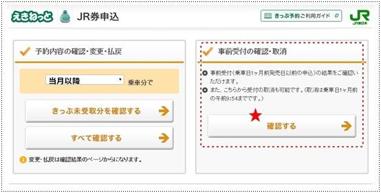 JR東日本事前受付預約 (18).jpg