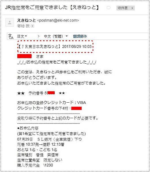 JR東日本事前受付預約 (21).jpg