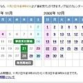 事前受付預約 (1).jpg