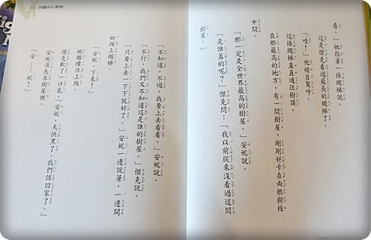 神奇樹屋 (8).JPG