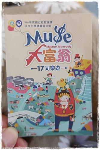 muse大富翁 (9).JPG