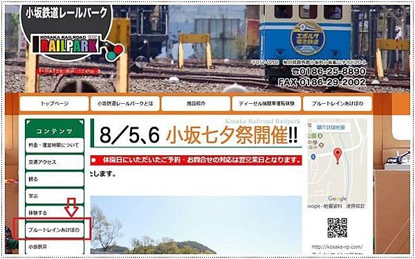 Blue Train Inn預約方法 (1).jpg