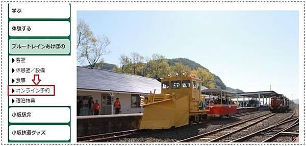 Blue Train Inn預約方法 (3).jpg