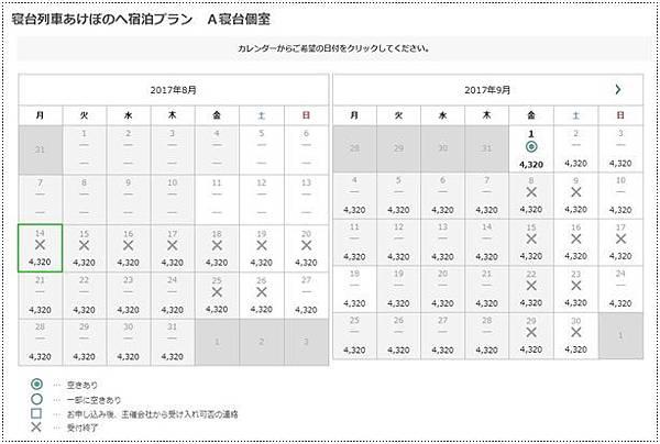 Blue Train Inn預約方法 (5).jpg