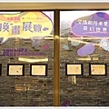 煙波飯店湖濱本館 (23).JPG