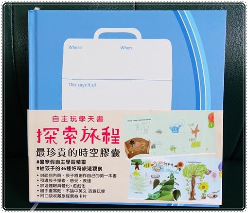 兒童旅遊小書 (1).JPG