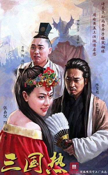 三国热 孙尚香(张嘉倪)2