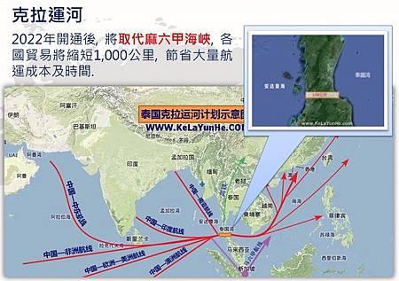克拉運河 泰國曼谷房地產海外投資
