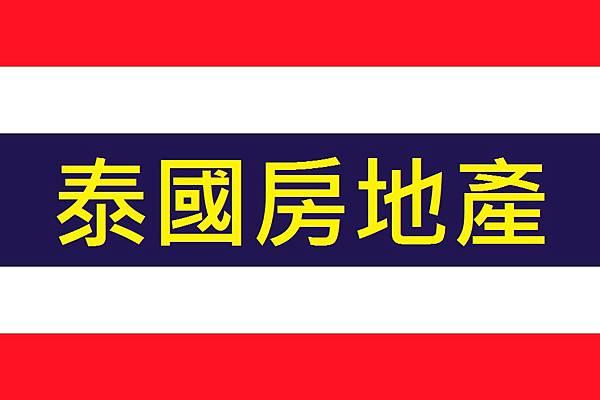 泰國房地產海外投資置產【重要公告】