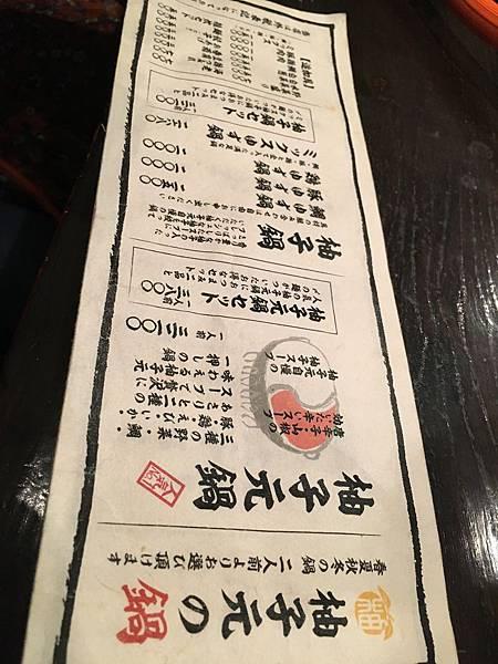柚子元 (2).JPG