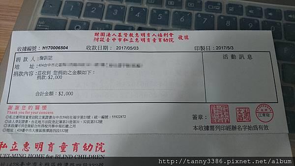 贊助惠明現金捐款2000元