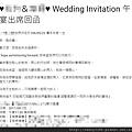 會員婚宴邀請函