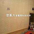 大安區壁紙窗簾