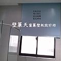 南港研究院路林先生-捲簾
