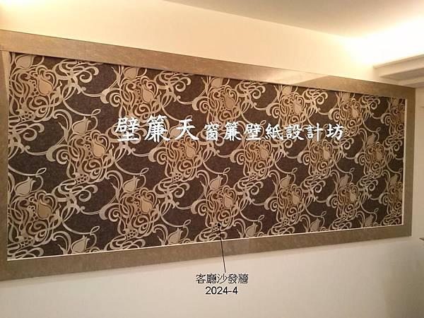 作品展示-淡水壁紙劉設計師