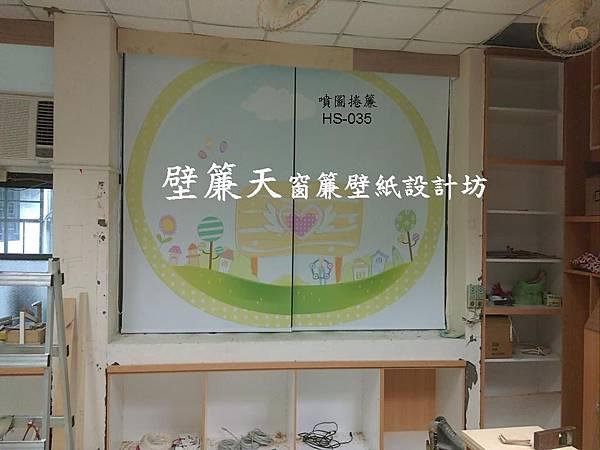 新北市新莊區健康中心-噴圖捲簾