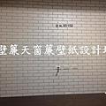 南港忠孝東路