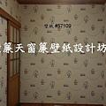 松山區南京東路5段壁紙蔡先生