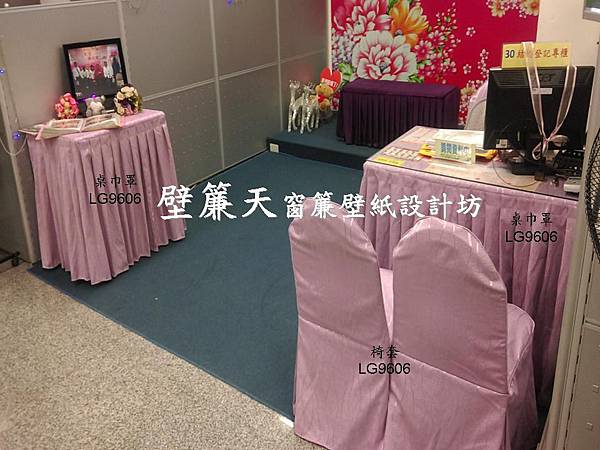 大安區公所-桌巾椅套