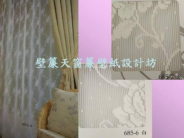 壁簾天窗簾~針織蕾絲紗系列