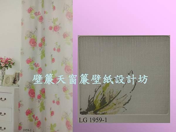 壁天窗簾~印花紗系列