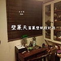 南港區木片百葉-劉小姐