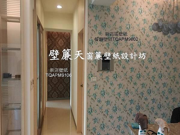 新店區北新路壁紙-陳先生