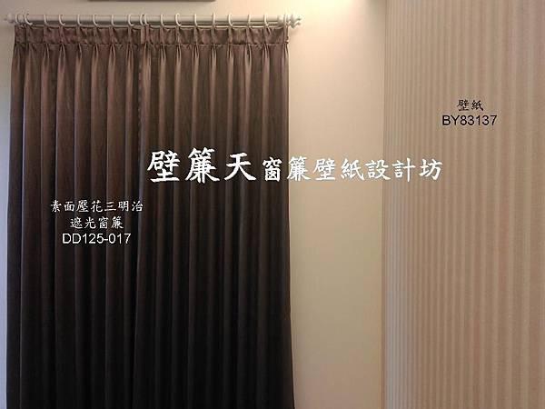 文山區壁紙窗簾-林先生