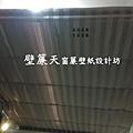 南港天窗窗簾.jpg