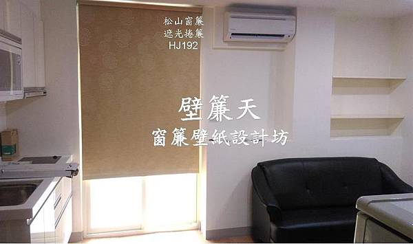 松山捲簾窗簾-洪先生