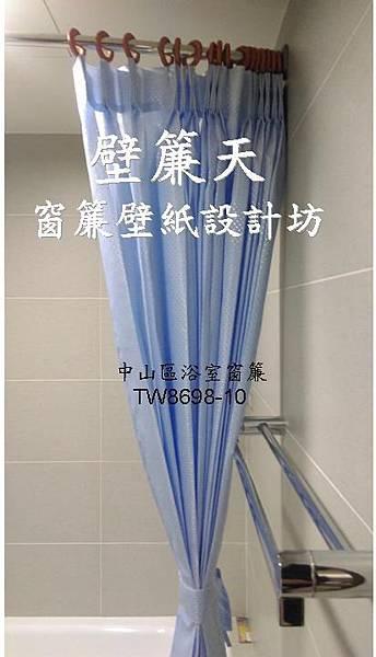中山區浴室窗簾-沈先生