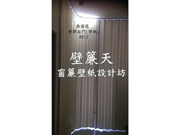 南港區塑膠拉門(彎軌)