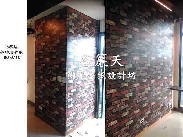 北投區壁紙-仿磚塊壁紙