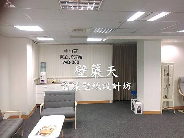 中山區直立式窗簾