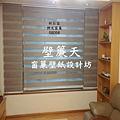 新莊區調光式捲簾窗簾
