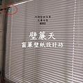 內湖區社區大樓鋁百葉丈量安裝-許先生