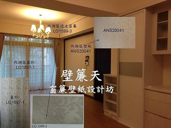 台北內湖窗簾壁紙丈量施工-謝小姐
